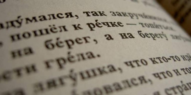 russian-language-day-764x382